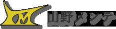 山野メンテ